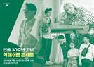 30주년 빈폴, 28일 잠실체육관서 '이제 서른' 콘서트 개최