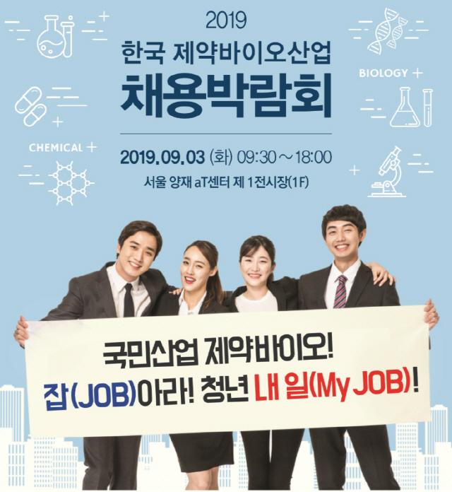 국내 최대 '제약바이오산업 채용박람회' 슬로건·공식 포스터 확정