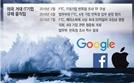 美, 페북 등 反독점 조사…IT공룡 '벌금 폭탄' 맞나