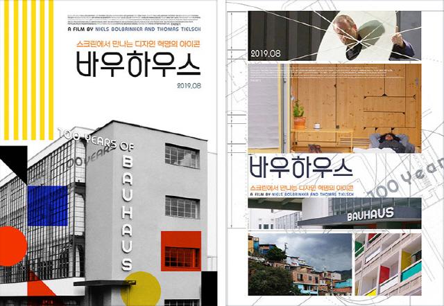 '바우하우스' 디자인 혁명의 아이콘, 8월 개봉&티저 포스터 2종 공개