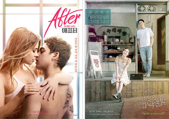 '애프터'&'유열의 음악앨범' 8월 극장가 심쿵지수 UP시키는 취향저격 로맨스