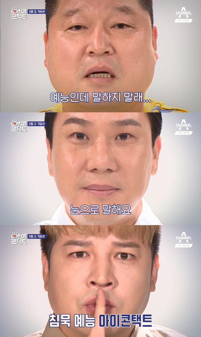 신개념 침묵예능 '아이콘택트' 8월 5일 밤 9시30분 첫 방송