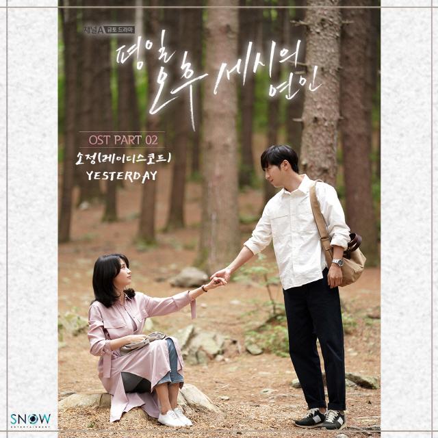 '평일 오후 세시의 연인' 소정,  OST 2번째 주자 합류..'감성발라드'