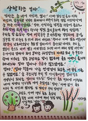 [대한민국 엄마를 응원해]'아빠 몫까지 사랑해주신 엄마, 미안해하지 말아요'