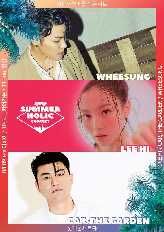 '2019 썸머 홀릭' 한 여름밤 도심 속 콘캉스..휘성·카더가든·이하이 출연