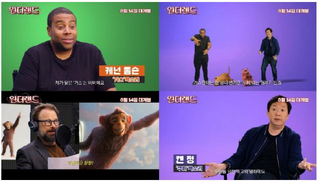'원더랜드' 할리우드 스타들의 더빙 메이킹 영상 최초 공개