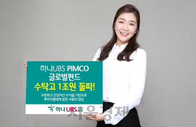하나UBS자산운용 'PIMCO글로벌인컴펀드'