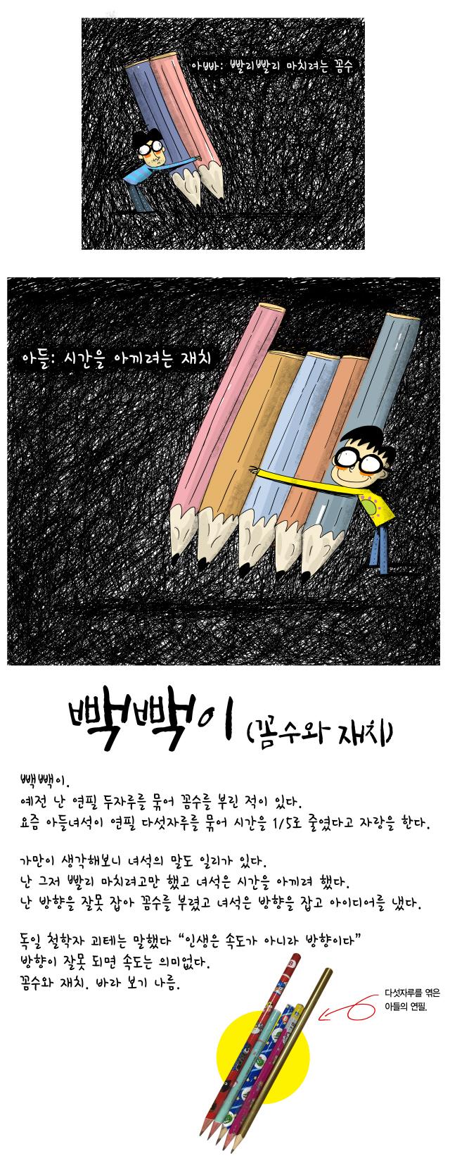 [아빠의 스케치북] 28화 빽빽이(꼼수와 재치)