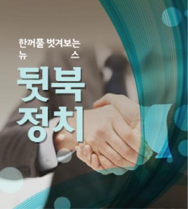 [뒷북정치]6·25 유엔군 참전의 날 그리고 개도국 외교