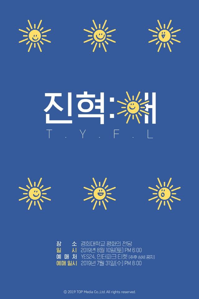 이진혁, 팬미팅 '진혁:해 [T.Y.F.L]' 개최