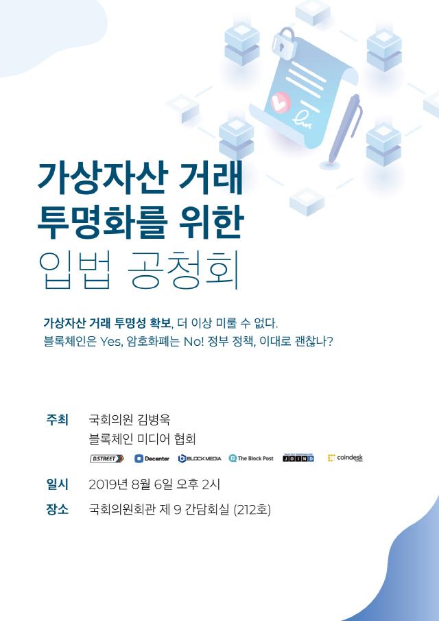 '암호화폐 거래 투명성 확보 시급', 6일 국회 공청회...김병욱 의원·블록체인미디어협회 주관