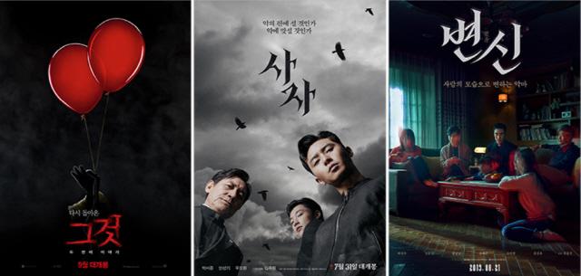 '그것: 두번째 이야기'X사자X변신, 여름 극장가 색다른 공포 경험