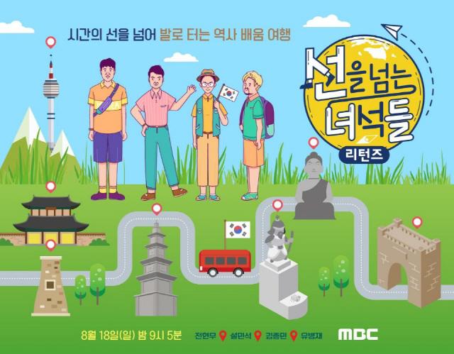 [공식] MBC '선을 넘는 녀석들-리턴즈' 8월 18일 첫 방송 확정