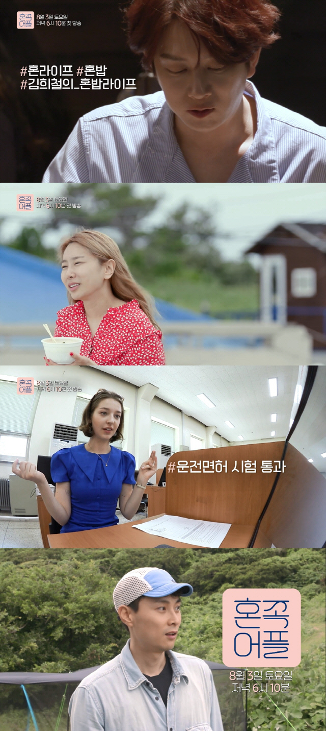 [공식] JTBC 새 예능 '혼족어플' 8월 3일 첫방송, 전현무 MC 출격