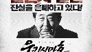 '우키시마호' 일본 불매운동 가열화 속 기대작 등극
