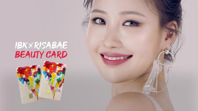 기업은행, 이사배와 손잡고 뷰티 특화 카드 출시