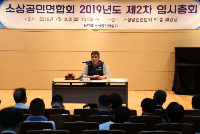 '최저임금 차등화 무산' 계기로...'정치단체화' 선언한 소상공인聯