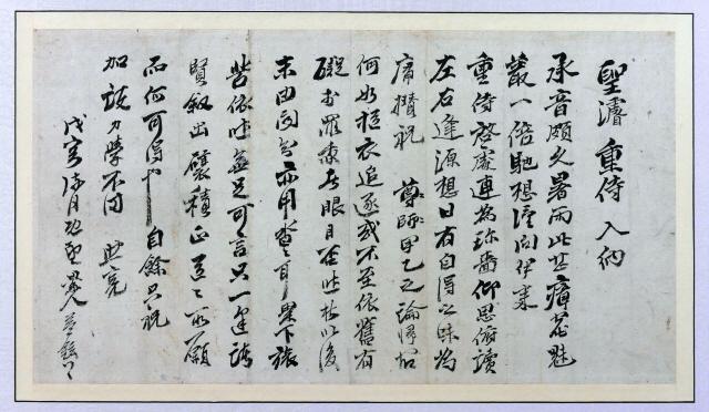 주고받은 편지에 담긴 옛 문인들 '삶의 체취'