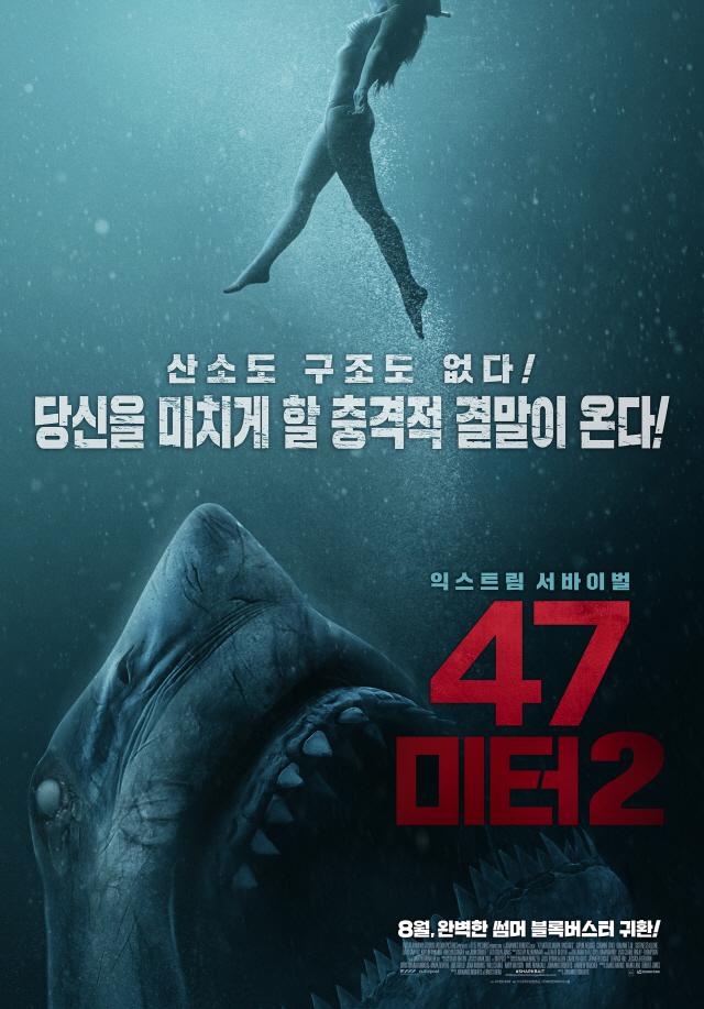 '47미터 2' 부터 '봉오동 전투'까지..8월 극장가 다양한 장르 대열전