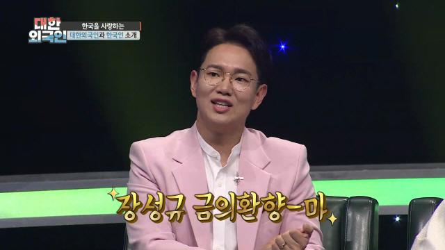 '대한외국인' 또 선 넘은(?) 장성규, MBC와 이별하게 된 사연은?