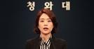 """日 화이트리스트 배제 임박…靑 """"강행땐 단호히 대응"""""""