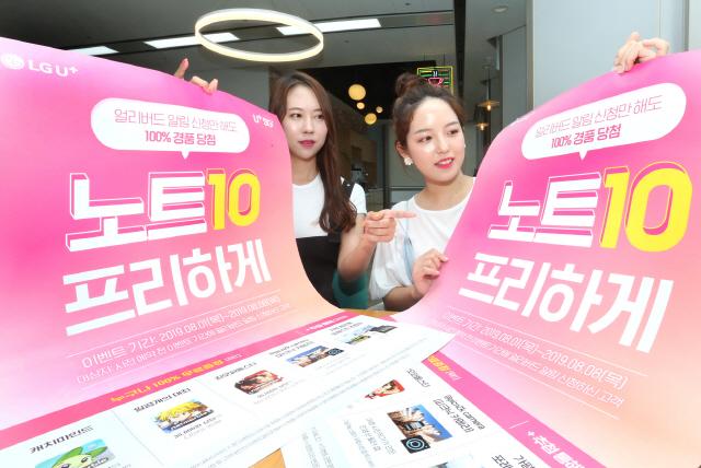 '갤럭시노트10 마케팅大戰' 나선 이통3사