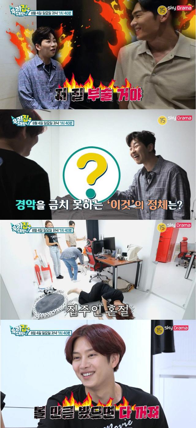 '우리집에 왜왔니' MC 김희철 집 최초 공개, 우주 대 스타다운 강렬한 기운