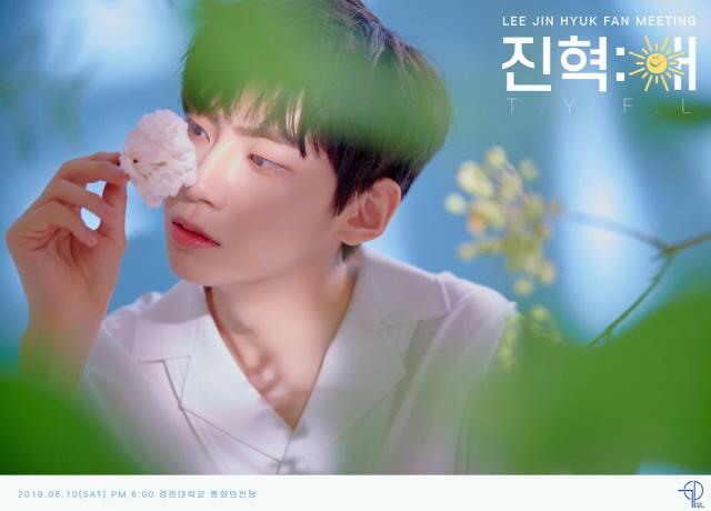 이진혁, 팬미팅 '진혁:해 [T.Y.F.L]' 오픈과 동시에 전석 매진…인기 실감
