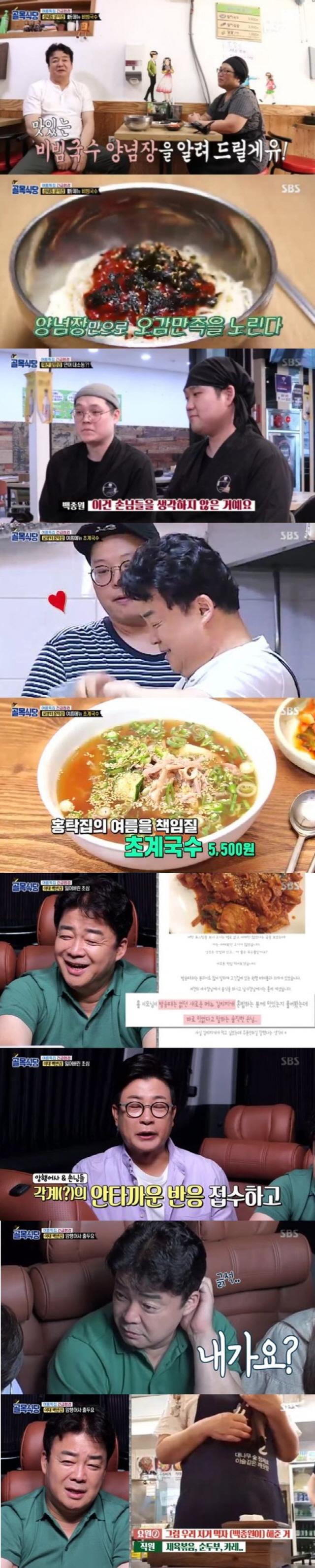 '백종원의 골목식당' 여름특집, 이대 백반집 요리에 충격 '최고 시청률'