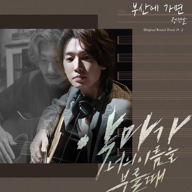 '악마가' 정경호, OST 선공개곡 이어 최백호 명곡 '부산에 가면' 가창 참여…가수 못지 않은 가창력