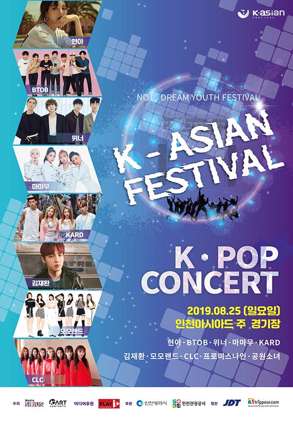 한류 페스티벌 '2019 KAF', 오는 8월 23일부터 25일까지 인천에서 개최