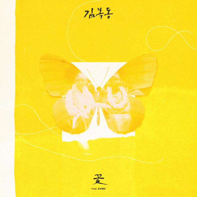윤미래, '김복동' 헌정곡 '꽃' 뮤직비디오 & 음원 오늘(1일)공개