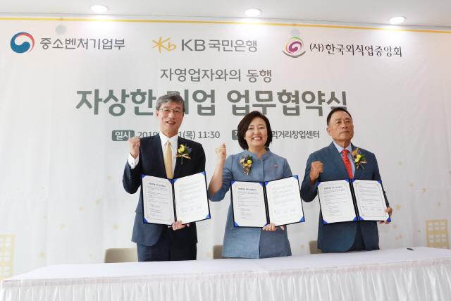 '외식자영업 경쟁력 강화'...국민銀 450억 출연