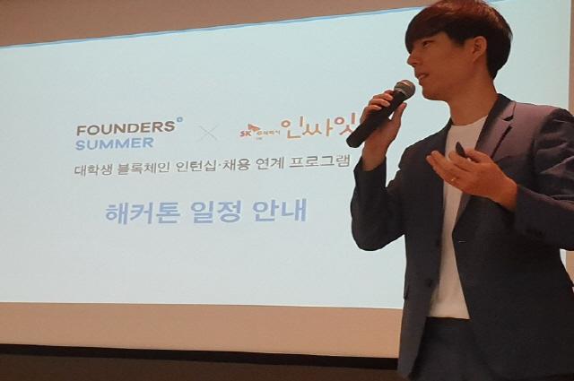 'FOUNDERS 2019 SUMMER X SK C&C 인싸잇' 교육·멘토링 이어 블록체인 해커톤 개최