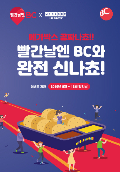 메가박스, BC카드와 '빨간날엔BC' 제휴 프로모션 실시