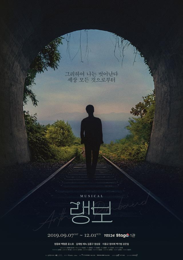 문화적 향유가 넘쳐나는 뮤지컬 2편 '시라노' &'랭보'