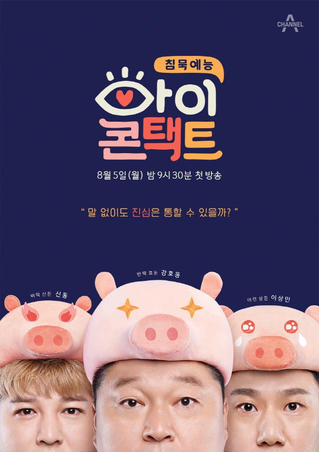 '아이콘택트' 강호동·이상민·신동, 돼삼트리오 포스터 공개