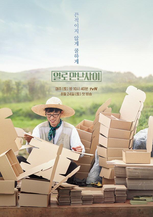 [공식] '일로 만난 사이' 8월 24일(토) 밤 10시 40분 첫방송 확정