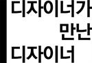 [디자이너가 만난 디자이너]<1>서울 성수동의 '페이퍼프레스' 박신우 디자이너