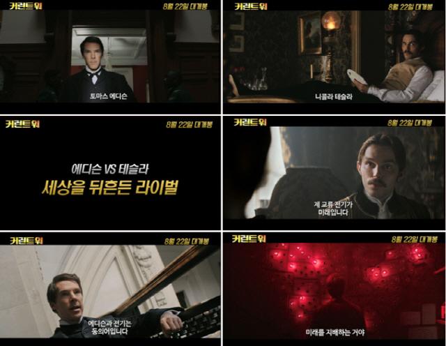 '커런트 워' 베네딕트 컴버배치X니콜라스 홀트, 라이벌 예고편 최초 공개