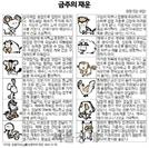 금주의 재운[8월 5일~9일]