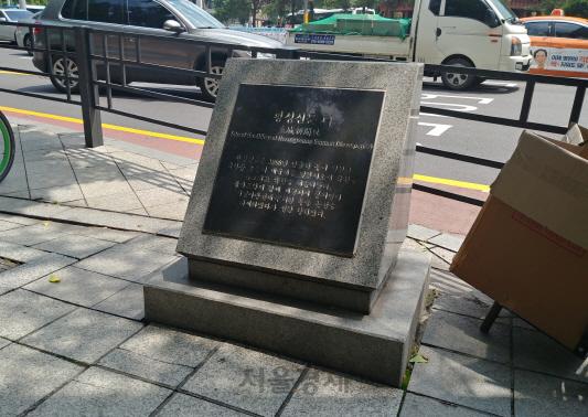 [역사의 향기/표지석] 46황성신문(皇城新聞)터