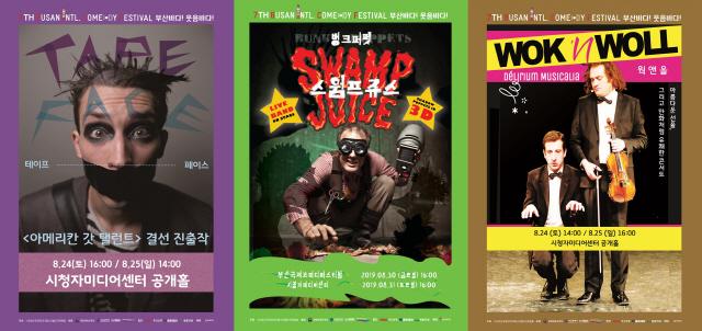 '부산국제코미디페스티벌(BICF)' 오직 부산에서만 만날 수 있는 해외 아티스트들의 웃음 한마당