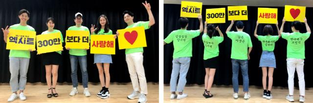 '엑시트' 개봉 6일째 300만 관객 돌파..감사인증샷 공개