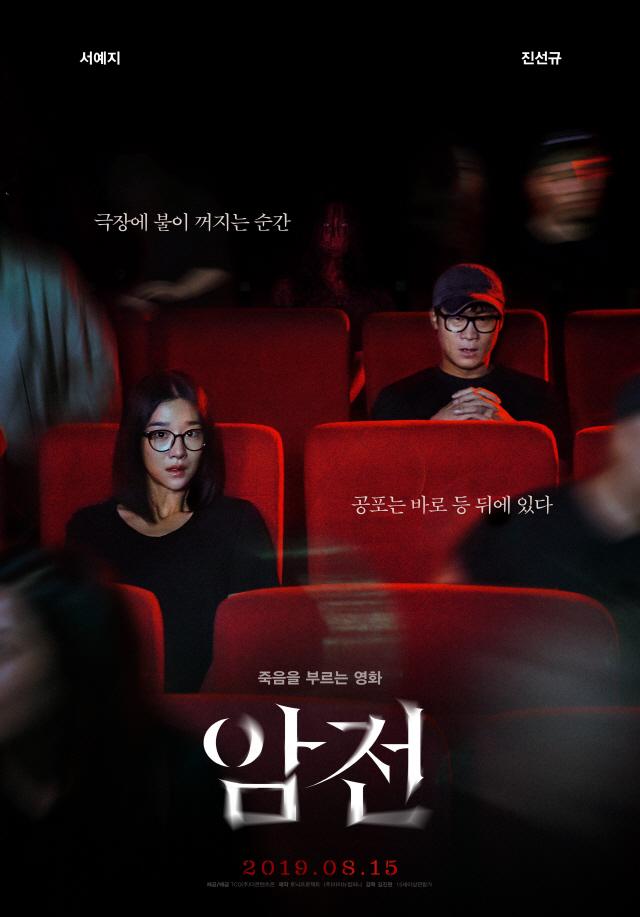 '암전' 블라디보스톡 태평양·자오선 영화제 공식 초청..관심UP