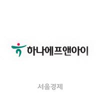 [시그널] 하나F&I, 회사채 발행 2연속 성공…모집 대비 2배 이상 수요