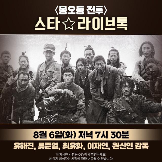 '봉오동 전투' 롯데시네마 라이브 챗 & CGV 스타 라이브톡, 배우들 총출동
