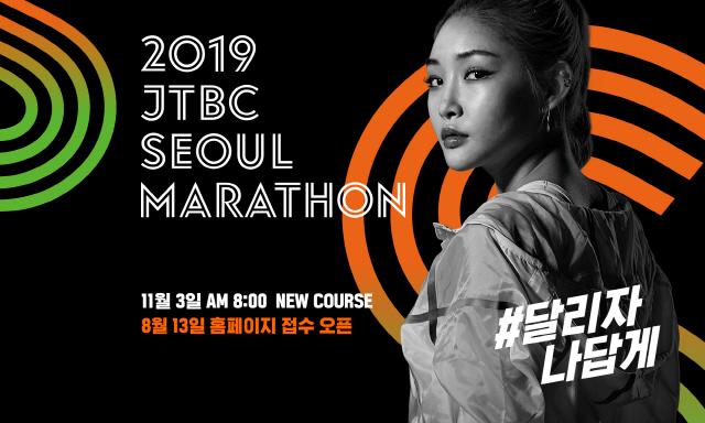 '2019 JTBC 서울 마라톤' 청하, 홍보대사로 합류..'달리자, 나답게'
