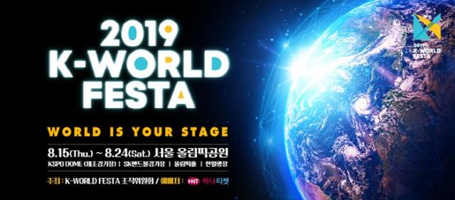 [공식] '2019 케이월드 페스타' 양일간 개막공연 기대..한류★들 축제