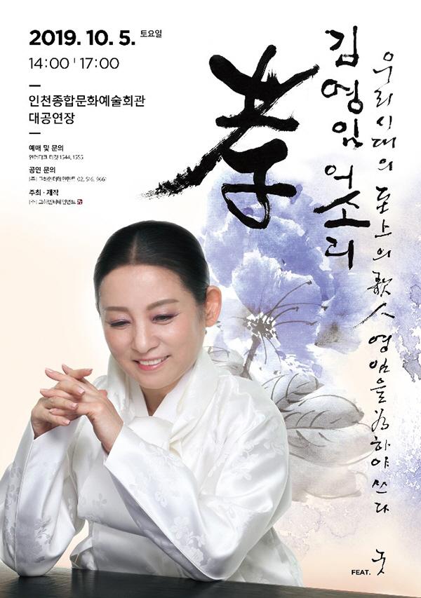 경기 명창 김영임, 오는 10월 5일 '김영임의 소리 효' 인천 공연 개최